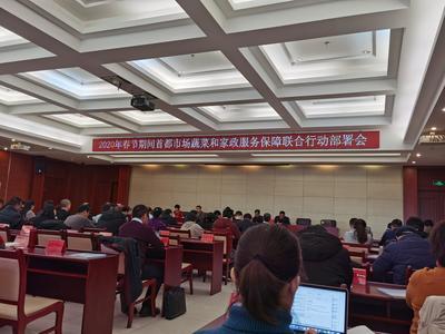 北京春节极速5分排列3蔬菜日均供应量将增2千吨 豆角等将平价销售