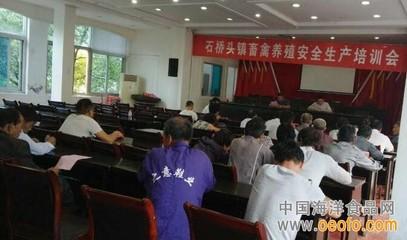 温岭市召开全市畜牧业安全生产和疫病防控培训