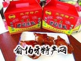 三河小熏鸡