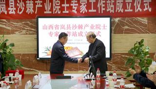 全国首个沙棘产业院士专家工作站落户岚县