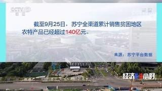 央视点赞! 陕粤携手开拓农产品消费市场