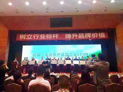 """重庆农产品加工业如何走上""""快车道"""""""