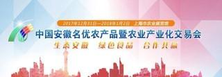 中国安徽名优农产品暨农业产业化交易会在合肥举行