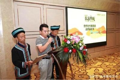 """未来集市""""故乡计划""""走进湘西永顺助力农产品上行"""