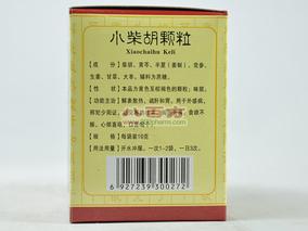 小柴胡颗粒(中山制药)的说明书