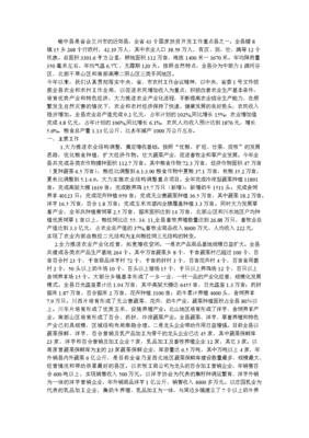 浠婂勾涓婂崐骞村叞宸炲競鍐滀笟鍐滄潙缁忔祹鍙戝睍绋充腑鍚戝ソ