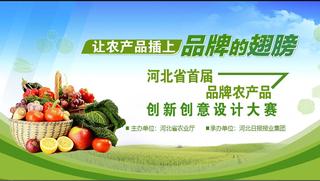 """今年河北省打造10个系列农产品""""河北品牌"""""""