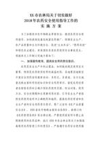 江苏省发布《关于加强绿色优质农产品基地农药使用的指导意见》