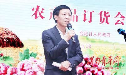 陕西合阳召开扶贫农产品订货会