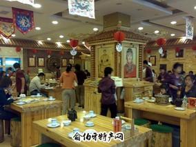 大清花饺子