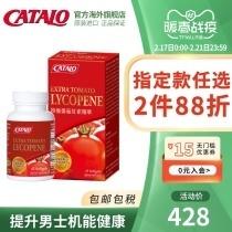 番茄红素胶囊