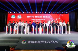 北京牛奶文化节开幕