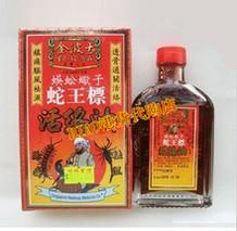 蜈蚣油的功效与作用
