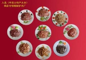 宁津保店驴肉