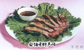 蒙古手把肉
