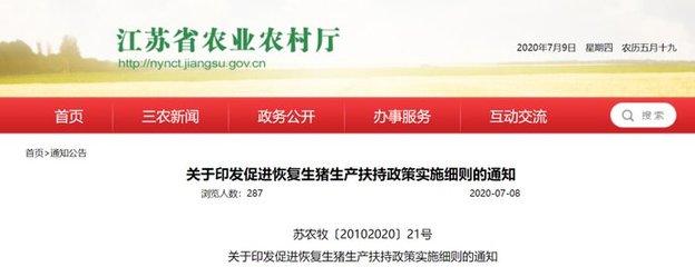 江苏省出台细则促进生猪生产