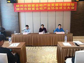 广西柳州脆蜜金桔产业协会成立