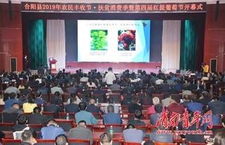 中国农民丰收节金秋消费季启动