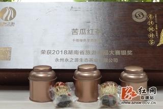 湖南双牌:苦瓜红茶受欢迎