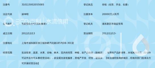 """上海市浦东农业发展使农产品走向全面""""信用""""阶段"""
