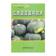 瓜类科学灌溉技术