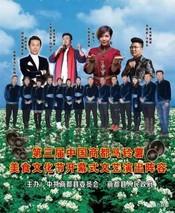 内蒙古商都马铃薯美食文化节开幕