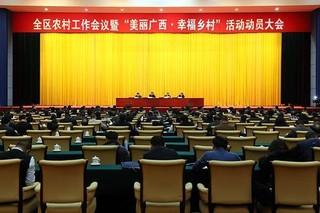 """南宁隆安召开""""美丽隆安·幸福乡村""""活动动员大会"""