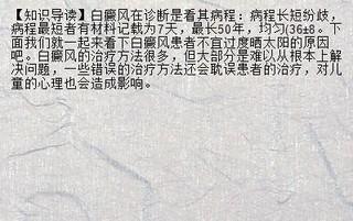 黄芪防风白术