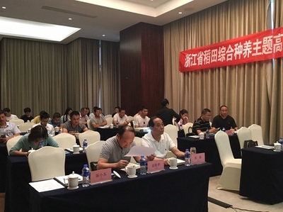 2019年浙江省省级农村实用人才稻渔综合种养主题高级研修班开班