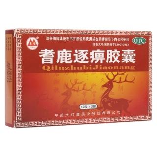 耆鹿逐痹胶囊(大红鹰药业)的说明书