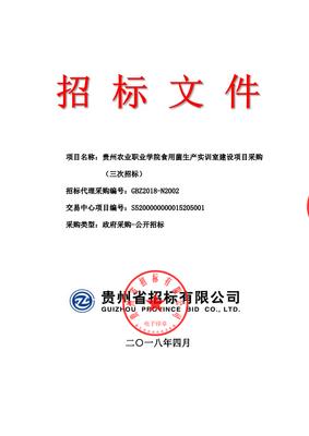 """贵州省为农业生产扣上""""安全锁"""""""