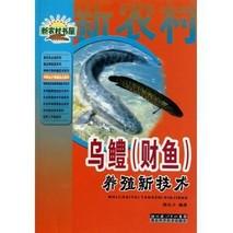 黑鱼实用养殖技术之赤皮病防治技术