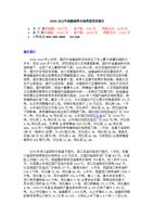 2月份中国油脂油料市场供需报告摘要