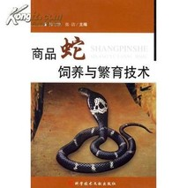 蛇类常见病的防治