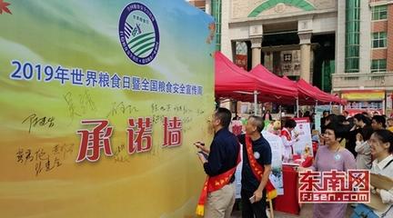 上海市2020年世界粮食日和全国粮食安全宣传周活动启动