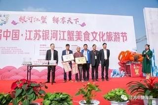 江苏银河江蟹美食文化旅游节开幕