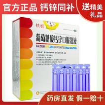 葡萄糖酸钙锌口服液