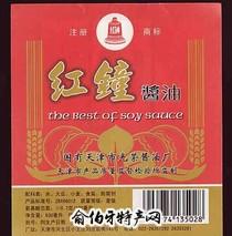 天津红钟酱油