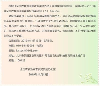 安徽省荣膺全国农牧渔业丰收奖47项个