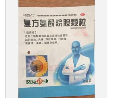 复方氨酚烷胺颗粒的说明书