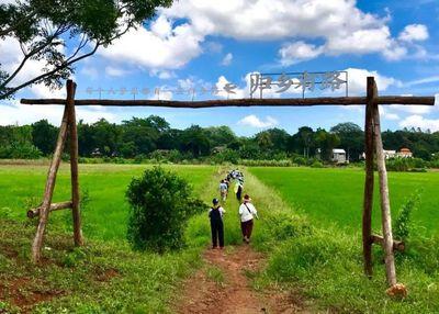 澄迈保良村 体验农事 星空露营