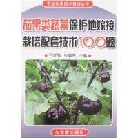 茄果类蔬菜嫁接栽培技术