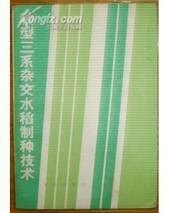 三系杂交水稻制种技术