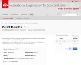 板蓝根药材国际标准发布 由上海团队主导制定