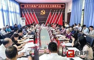 四川自贡:发展高粱产业助力扶贫