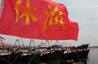 海口市2018年海洋伏季休渔通告