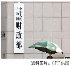 《中央自然灾害救灾资金管理暂行办法》出台