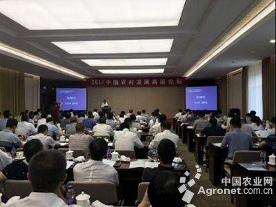 2017中国农村发展高层论坛举办