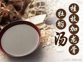桂枝姜苓牡蛎汤的功效与作用