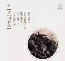 八张图,让你立马看懂武夷岩茶!